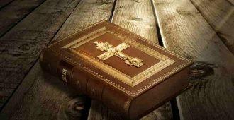 Освещенная лучами солнца Библия