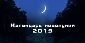 Полный календарь новолуний 2019 по месяцам