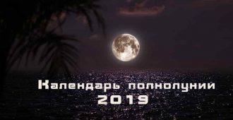 Календарь Полнолуние 2019