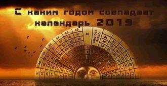 С каким годом совпадает календарь 2019