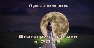 Благоприятные дни 2019 по лунному календарю