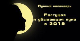 Календарь растущей или убывающей Луны на 2019 год