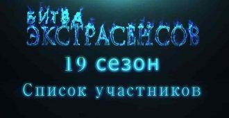 Список участников Битва экстрасенсов 19 сезон ТНТ