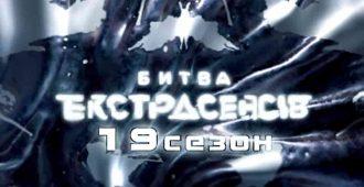 СТБ Битва экстрасенсов 19 сезон