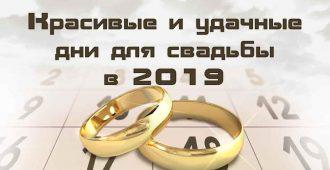 Красивые дни для свадьбы в 2019 году