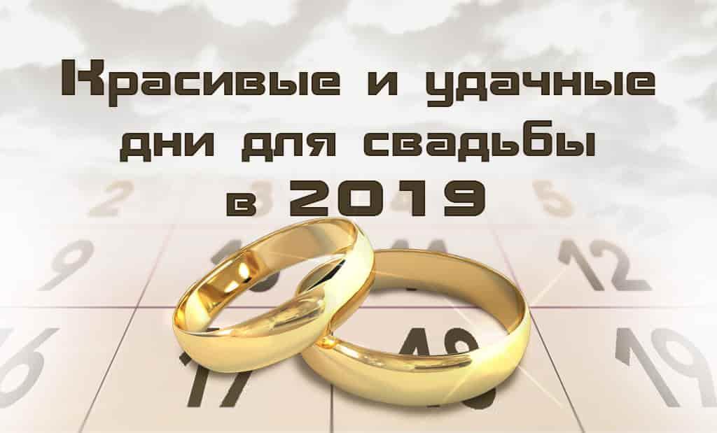 Красивые даты для свадьбы в 2019 году в 2019 году