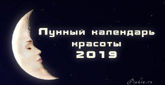 Лунный календарь красоты 2019