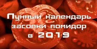 Лунный календарь засолки помидор 2019