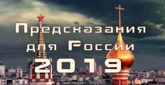 Предсказания для России на 2019 год