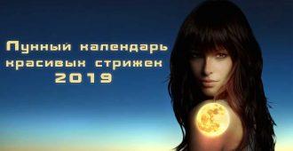 Лунный календарь стрижек, окрашивания и наращивание волос 2019 года