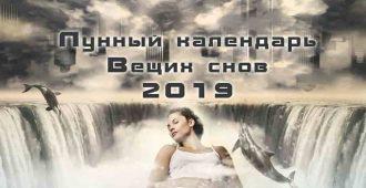 Лунный календарь вещих снов 2019