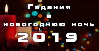 Гадания на Новый год 2019