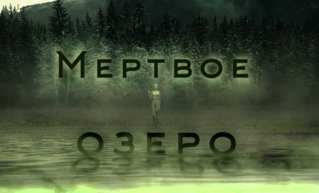 Краткое содержание сериала Мертвое озеро
