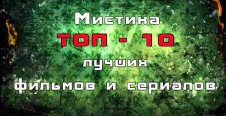Лучшая мистика ТОП-10