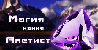Магические свойства Аметиста