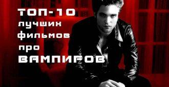 ТОП 10 лучших фильмов и сериалов про вампиров