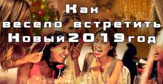Весело встретить Новый год свиньи 2019