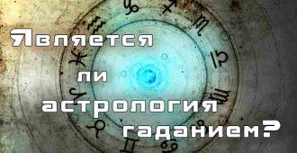 Является ли астрология гаданием?