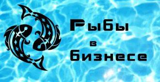 Бизнес гороскоп Рыбы