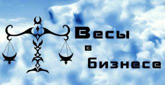 Бизнес гороскоп Весы