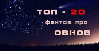 ТОП - 20 знак Зодиака Овен