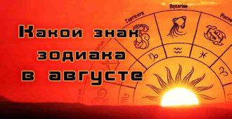 Какой знак зодиака в августе