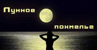 Лунное похмелье