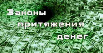 Законы притяжения денег