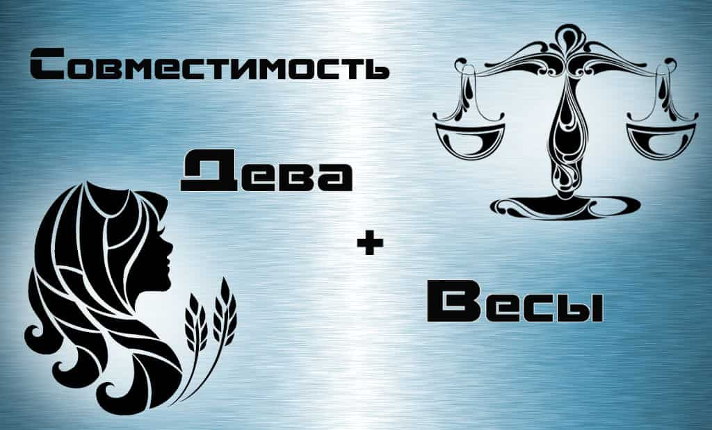 Дева и Весы совместимость знаков перспективы союза