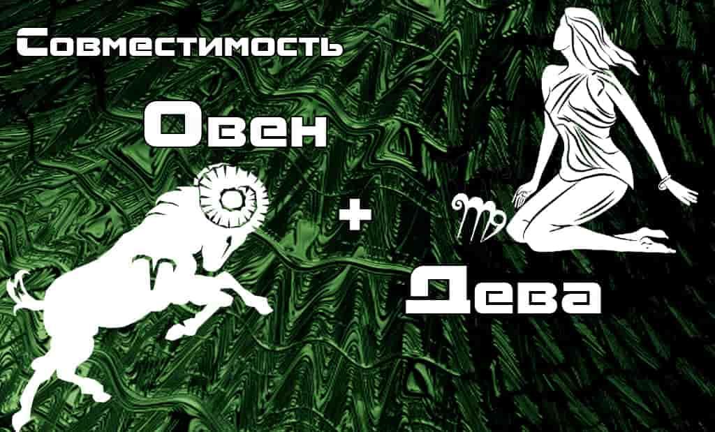 Овен и Дева — совместимость знаков зодиака.