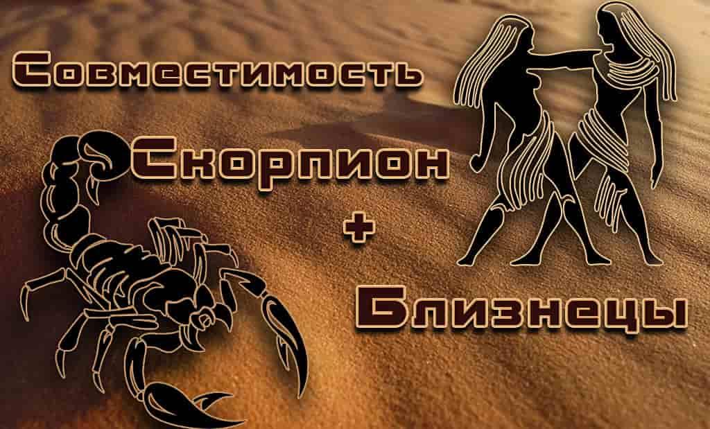 Совместимость Скорпиона и Близнецов: война миров